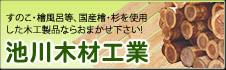 国産間伐材使用 すのこ・檜風呂・特注木材製品 池川木材工業有限会社