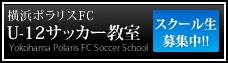 ポラリスサッカー教室、スクール生募集中!