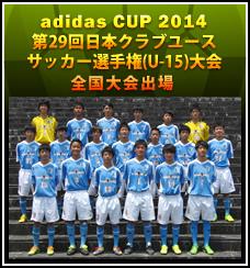 adidas cup2014 第29回日本クラブユース選手権(U-15)大会 全国大会出場