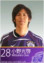 小野光啓 選手