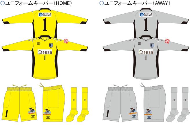 uniform-k2020