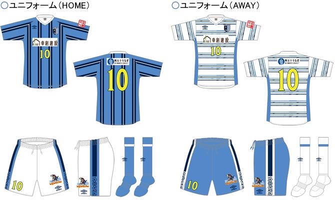 uniform2020