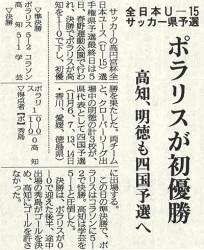 20100906高知新聞朝刊記事
